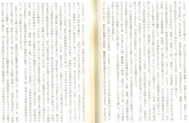 Ryunokeifu_the_birth_of_Sangokai_21.jpg