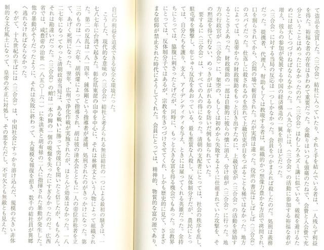 Ryunokeifu_the_birth_of_Sangokai_22.jpg