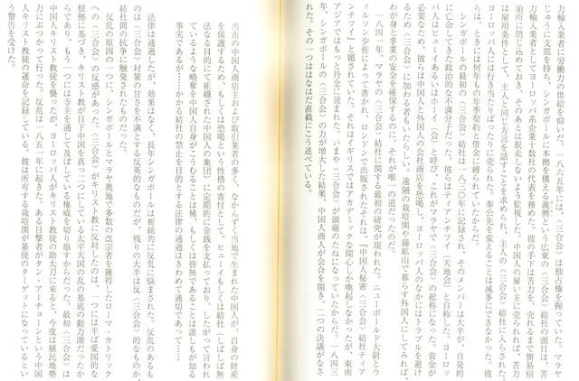 Ryunokeifu_the_birth_of_Sangokai_27.jpg