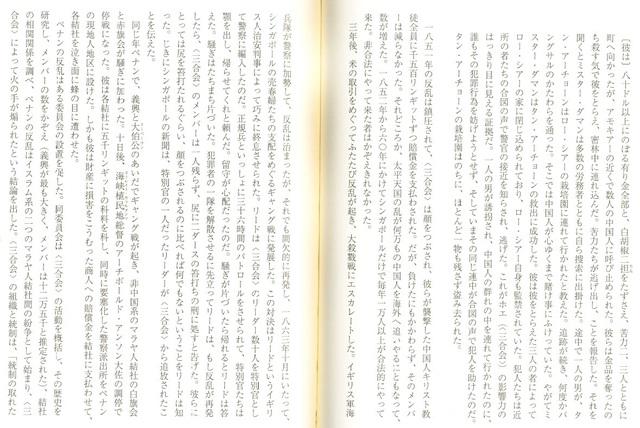 Ryunokeifu_the_birth_of_Sangokai_28.jpg