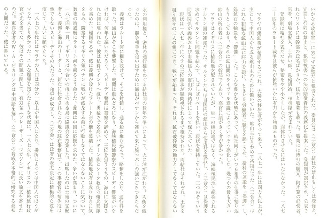 Ryunokeifu_the_birth_of_Sangokai_29.jpg