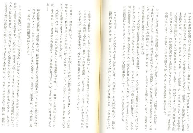 Ryunokeifu_the_birth_of_Sangokai_30.jpg