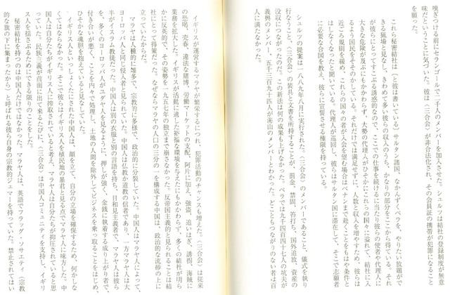 Ryunokeifu_the_birth_of_Sangokai_31.jpg