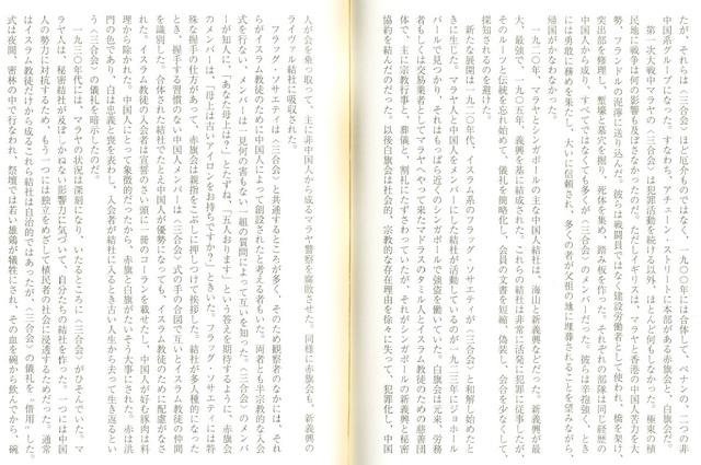 Ryunokeifu_the_birth_of_Sangokai_32.jpg