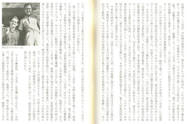 Ryunokeifu_the_birth_of_Sangokai_33.jpg