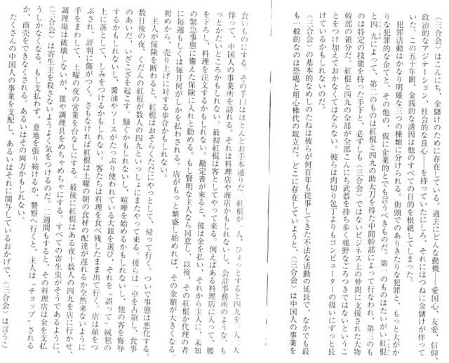 Ryunokeifu_the_birth_of_Sangokai_40.jpg
