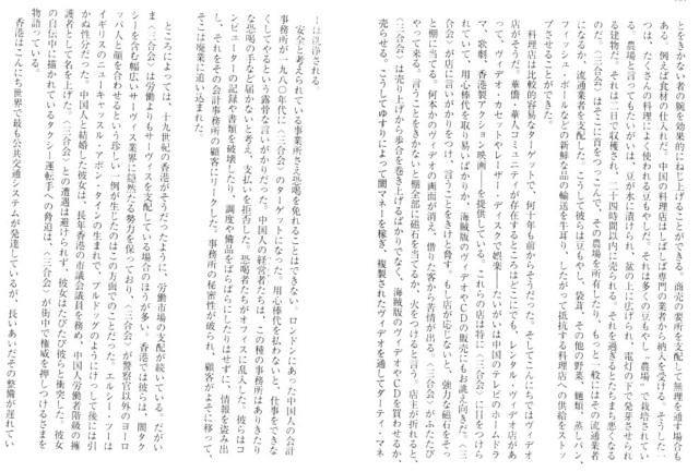 Ryunokeifu_the_birth_of_Sangokai_41.jpg