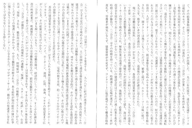 Ryunokeifu_the_birth_of_Sangokai_42.jpg