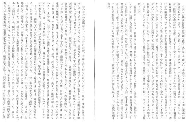 Ryunokeifu_the_birth_of_Sangokai_43.jpg