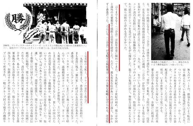 Ryunokeifu_the_birth_of_Sangokai_44.jpg