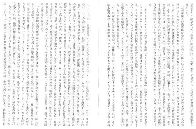 Ryunokeifu_the_birth_of_Sangokai_45.jpg