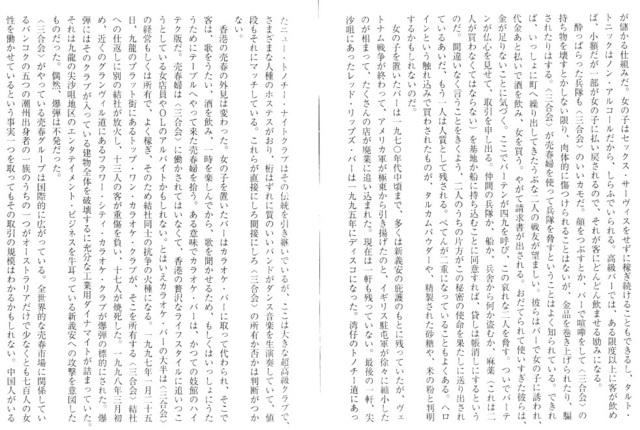 Ryunokeifu_the_birth_of_Sangokai_46.jpg
