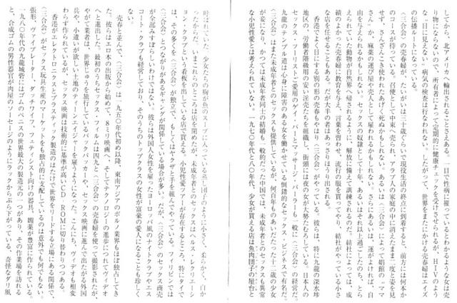 Ryunokeifu_the_birth_of_Sangokai_48.jpg