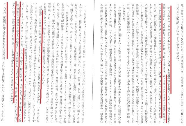 Ryunokeifu_the_birth_of_Sangokai_49.jpg