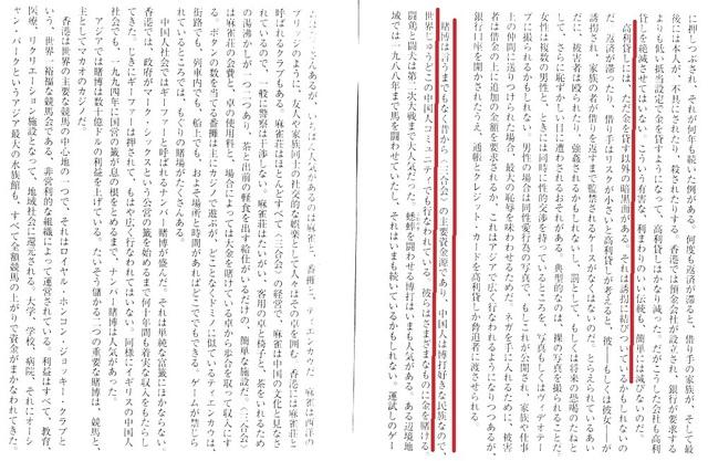 Ryunokeifu_the_birth_of_Sangokai_51.jpg