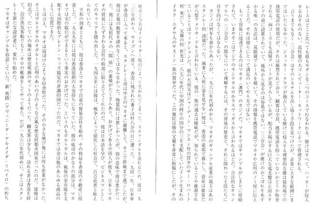 Ryunokeifu_the_birth_of_Sangokai_52.jpg