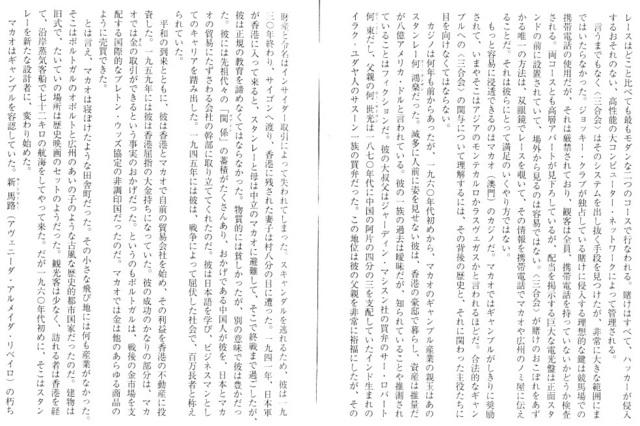 Ryunokeifu_the_birth_of_Sangokai_53.jpg
