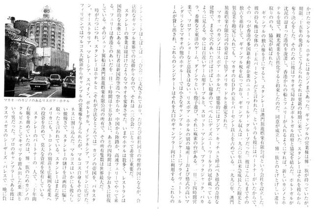 Ryunokeifu_the_birth_of_Sangokai_54.jpg