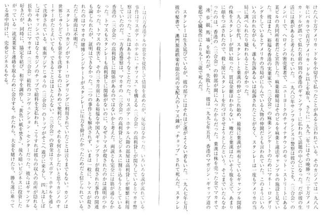 Ryunokeifu_the_birth_of_Sangokai_55.jpg