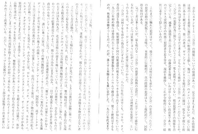Ryunokeifu_the_birth_of_Sangokai_56.jpg