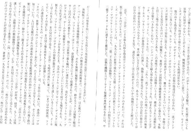 Ryunokeifu_the_birth_of_Sangokai_58.jpg