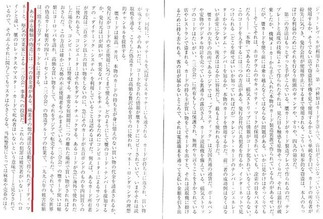 Ryunokeifu_the_birth_of_Sangokai_60.jpg