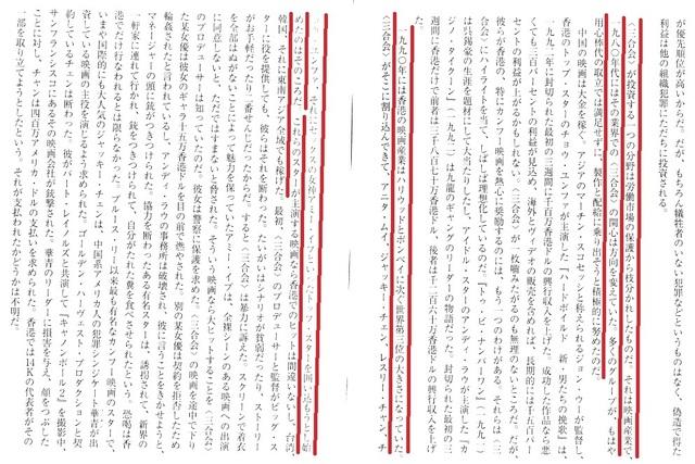 Ryunokeifu_the_birth_of_Sangokai_61.jpg