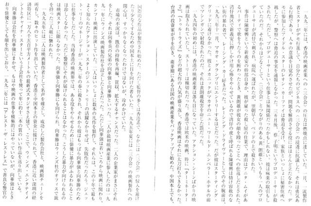 Ryunokeifu_the_birth_of_Sangokai_62.jpg