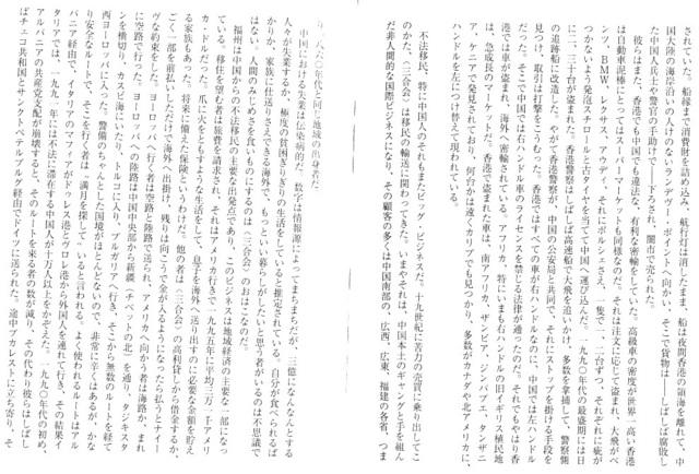 Ryunokeifu_the_birth_of_Sangokai_64.jpg