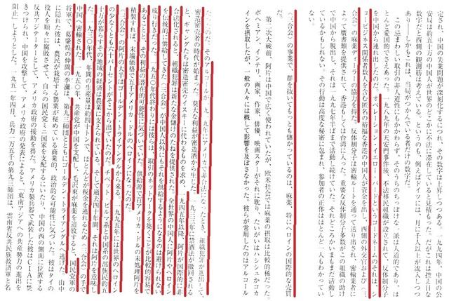 Ryunokeifu_the_birth_of_Sangokai_67.jpg