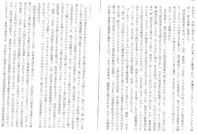 Ryunokeifu_the_birth_of_Sangokai_68.jpg