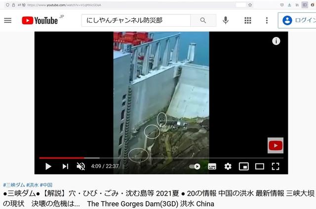 Sankyo_dam_has_many_cracks_20.jpg