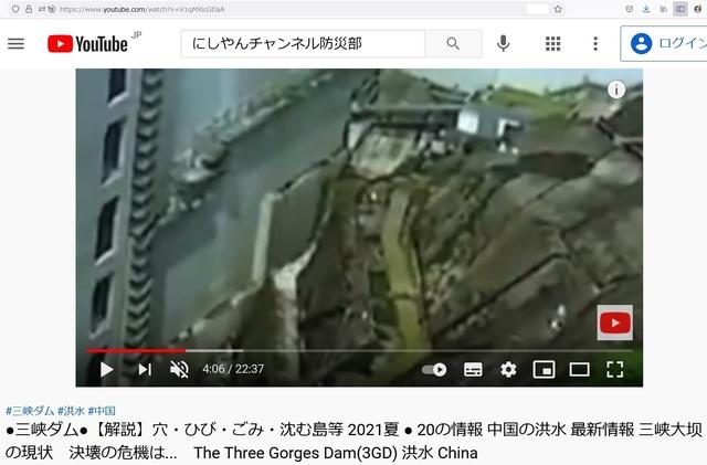 Sankyo_dam_has_many_cracks_21.jpg