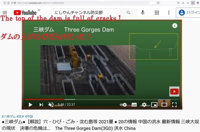 Sankyo_dam_has_many_cracks_22.jpg