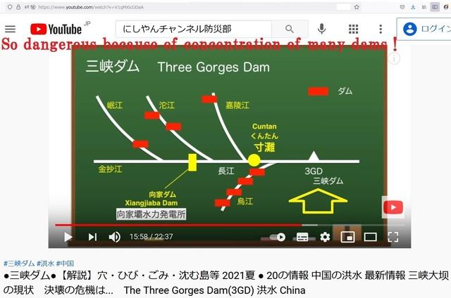 Sankyo_dam_has_many_cracks_23.jpg