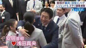 Shinzo_hug_his_doughter_Mao_Asada_Figia_skater_23.jpg
