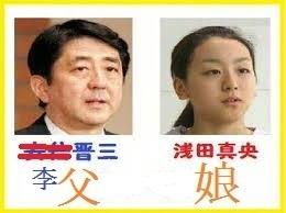 Shinzo_hug_his_doughter_Mao_Asada_Figia_skater_26_3.jpg