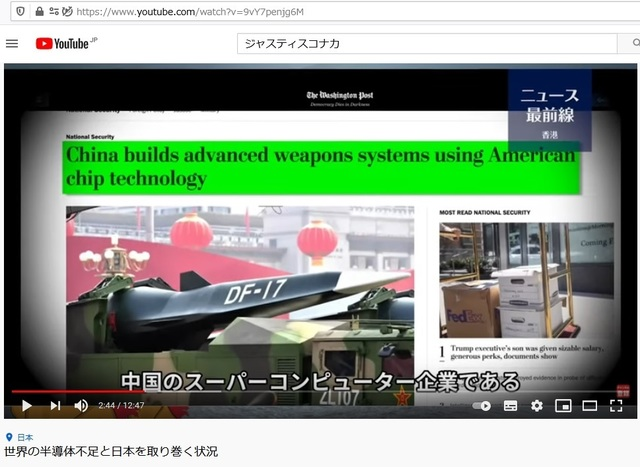 Sold_lazer_chips_to_TSMC_of_Chinese_military_by_Korean_hijacking_Japan_63.jpg