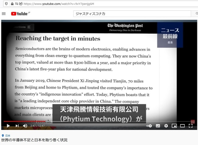 Sold_lazer_chips_to_TSMC_of_Chinese_military_by_Korean_hijacking_Japan_64.jpg