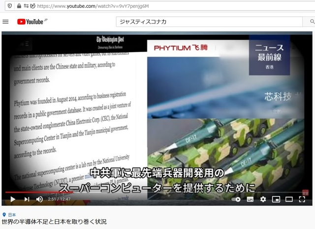Sold_lazer_chips_to_TSMC_of_Chinese_military_by_Korean_hijacking_Japan_65.jpg
