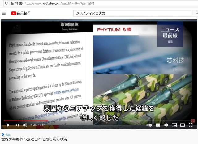Sold_lazer_chips_to_TSMC_of_Chinese_military_by_Korean_hijacking_Japan_66.jpg