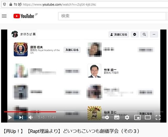 Soukagakkai_happen_and_disguise_corona_pandemic_71.jpg