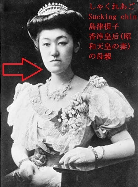 Sucking_chin_of_Hirohito_Shouwa_emperor_s_wife_s_mother_similar_with_Hapsburg_21.jpg
