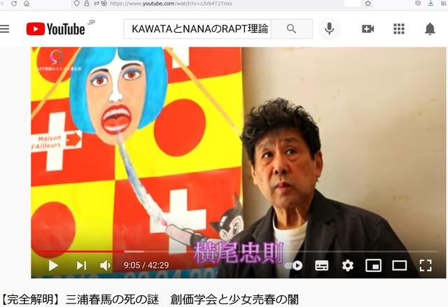 Tadanori_Yokoo_made_Benesse_art_site_in_Toshima_same_with_Epstein_island_in_Japan_21.jpg