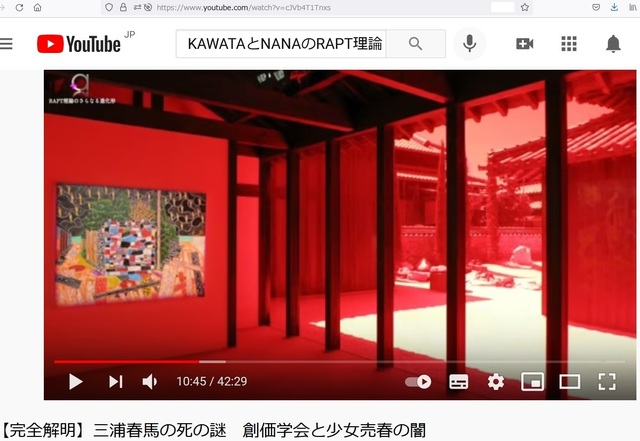 Tadanori_Yokoo_made_Benesse_art_site_in_Toshima_same_with_Epstein_island_in_Japan_28.jpg