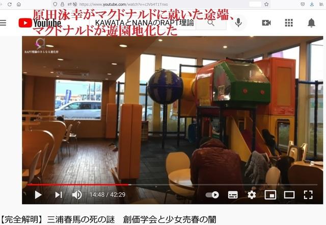 Tadanori_Yokoo_made_Benesse_art_site_in_Toshima_same_with_Epstein_island_in_Japan_32.jpg
