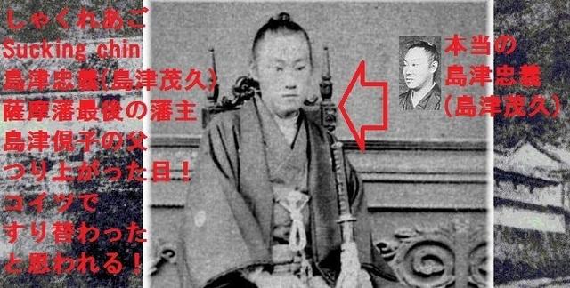 Tadayoshi_Shimazu_last_of_shimazu_prefecture_in_Edo_period_21.jpg