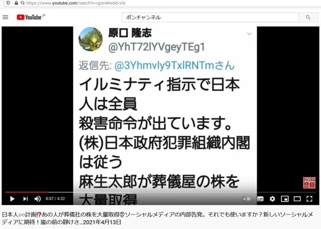 Taro_Aso_is_also_one_of_Illuminati_20.jpg