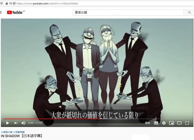 Taro_Aso_is_also_one_of_Illuminati_91.jpg