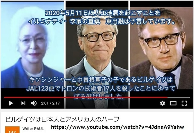 To_get_money_Bill_Gates_killed_17_engineer_developed_Tron_OS_software_in_JAL123_air_passengers.jpg